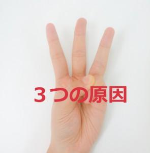 3つの原因