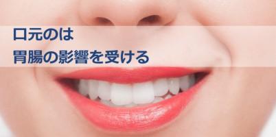 口の湿疹と内臓