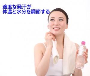 発汗と体温