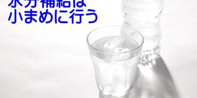 梅雨の水分補給