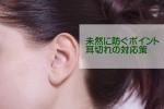 アトピーの耳切れ対策