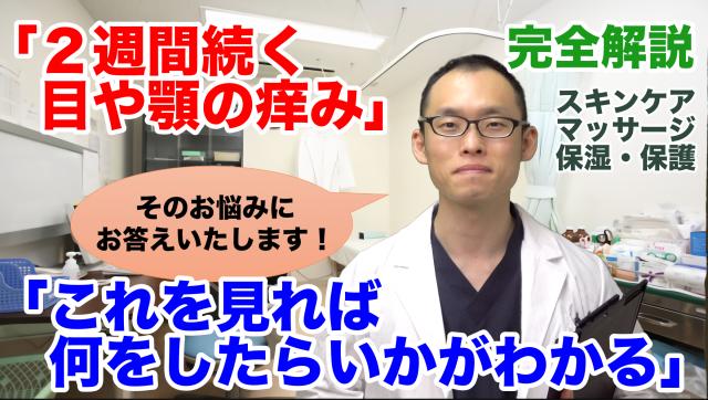 2週間痒み続ける目や顎の原因と対処法