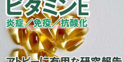 ビタミンEのアトピーへの有効性