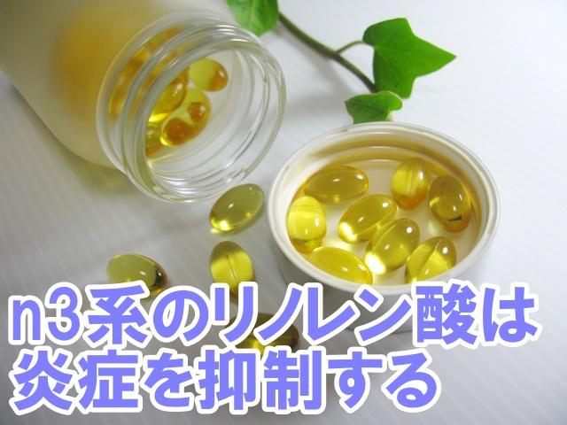 抗炎症のリノレン酸